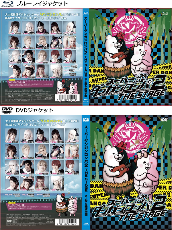 [BD&DVD]スーパーダンガンロンパ2THE STAGE