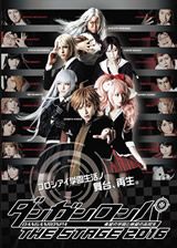 [BD&DVD] ダンガンロンパ THE STAGE 2016